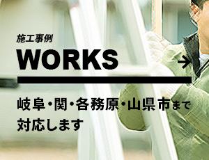 施工事例はこちら 岐阜・関・各務原・山県市まで対応します